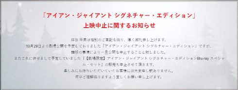 アイアン・ジャイアント シグネチャー・エディション 上映中止 販売中止