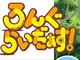 TVアニメ「ろんぐらいだぁす!」10月22日放送予定の第3話の放送・配信を急きょ延期