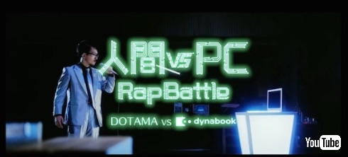 DOTAMA対dynabookラップバトル
