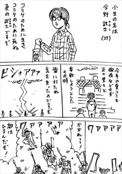 コミケの達人が戦国時代にタイムスリップする漫画