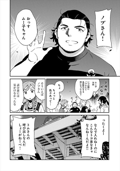 サポルト! 木更津女子サポ応援記