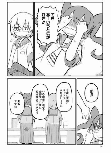 上野さんは不器用