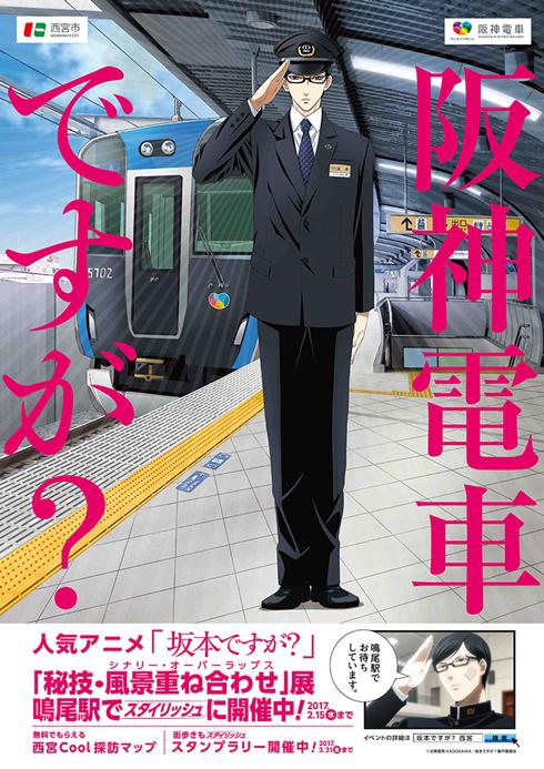 坂本ですが? 阪神電車ですが?