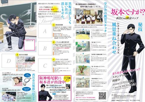 坂本ですが? 「坂本ですが? 西宮Cool探訪マップ」