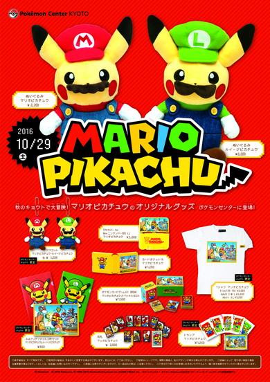 ポケモンセンターで10月29日より「マリオピカチュウ」グッズが販売開始!