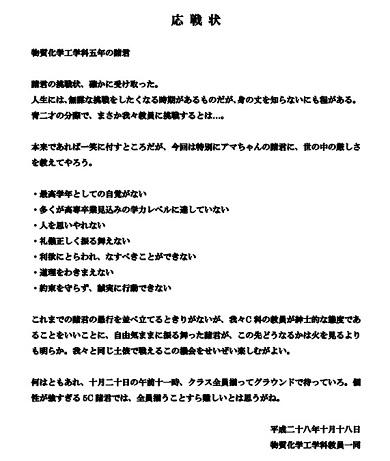 旭川高専 挑戦状