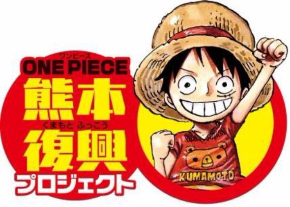 ONE PIECE 熊本復興プロジェクト 熊本地震 益城町 尾田栄一郎