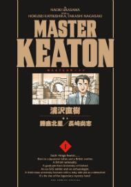 「MASTERキートン」第1巻完全版