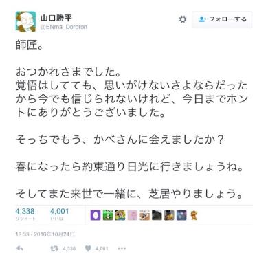 肝付さんから芸名をもらった山口勝平さんのツイート