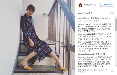桐谷美玲 Instagram