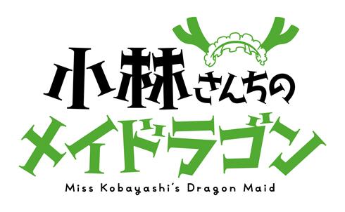 小林さんちのメイドラゴン ロゴ