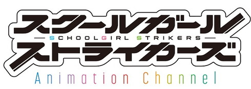 「スクールガールストライカーズ Animation Channel」ロゴ