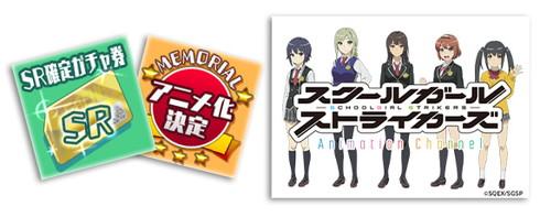 原作ゲーム「スクールガールストライカーズ」でアニメ化記念キャンペーン開催