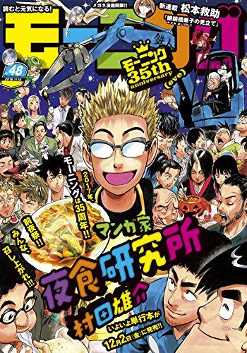 あいかわらずうまい神か 村田雄介先生モーニング48号の