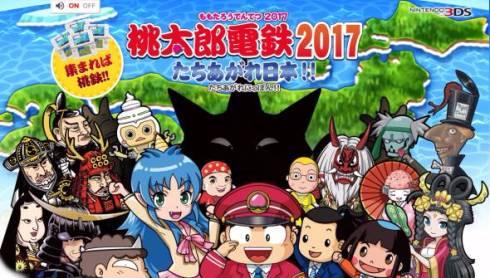 桃太郎電鉄 2017 キングボンビー