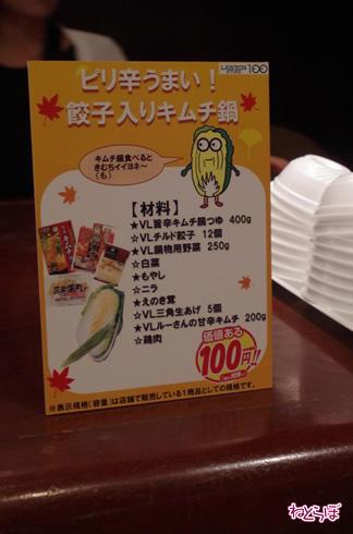 100円ローソンで豪華ディナー