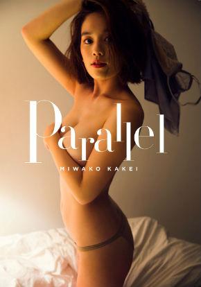 筧美和子さんのスタイルブック「Me」