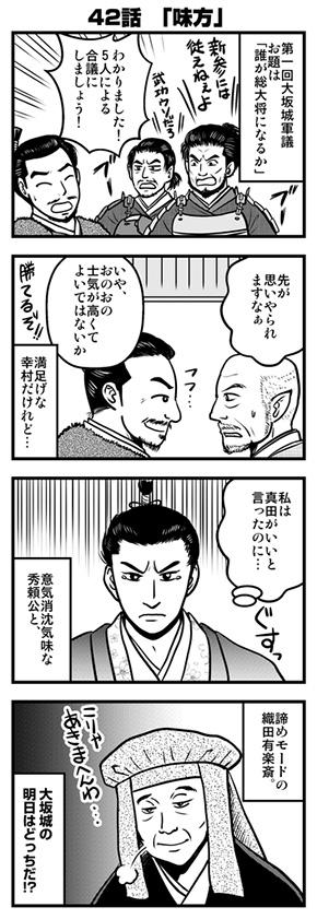 NHK大河ドラマ『真田丸』振り返り4コマ