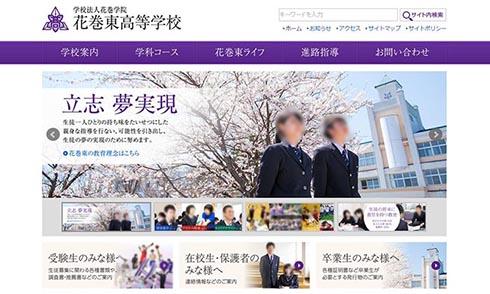 花巻東高校