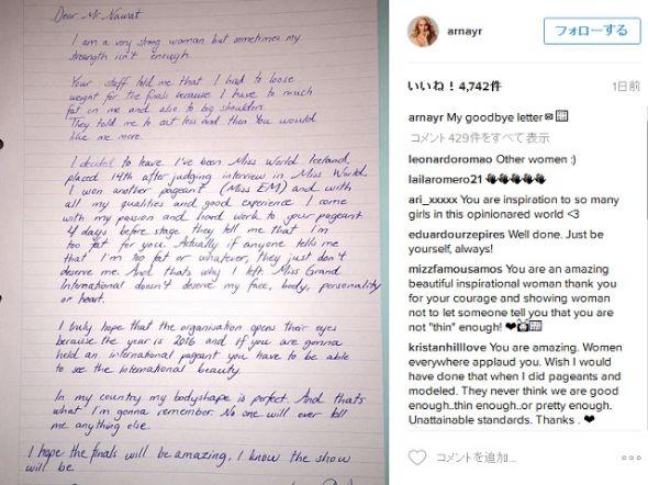 アルナ・イール・ヨンスドッティミス・グランド・インターナショナル世界大会辞退の手紙