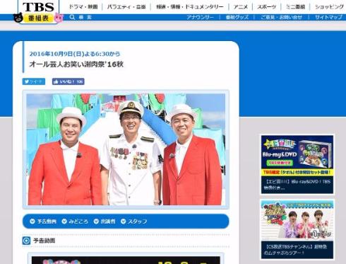 放送倫理・番組向上機構 BPO 審議入り TBS オール芸人お笑い謝肉祭'16秋