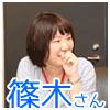 篠木由喜さん