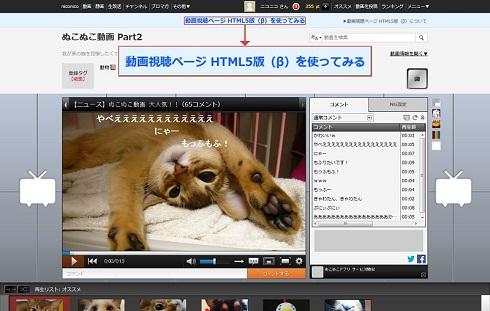 HTML5版へ