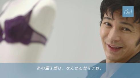 武田真治 ランジェリー ブランド Chut! 女性 胸 動画