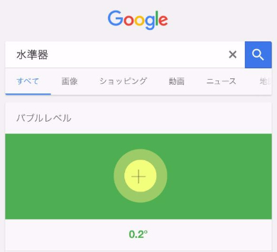 水準器 Google 検索 スマホ 機能 バブルレベル