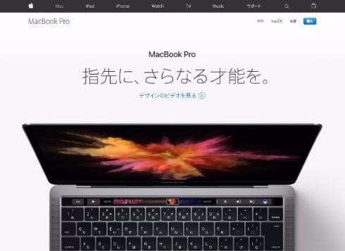 Apple MacBook Pro Touch Bar ファンクションキー 新型