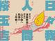 桜玉吉のコミックエッセイ「日々我人間」が単行本に 漫画喫茶生活を経て伊豆の山荘へ 3年間の生活描く