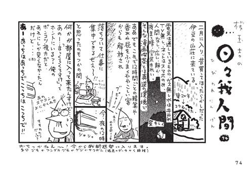 桜玉吉「日々我人間」発売決定