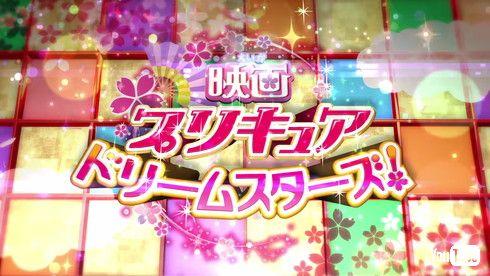 「映画プリキュアドリームスターズ!」2017年3月18日公開