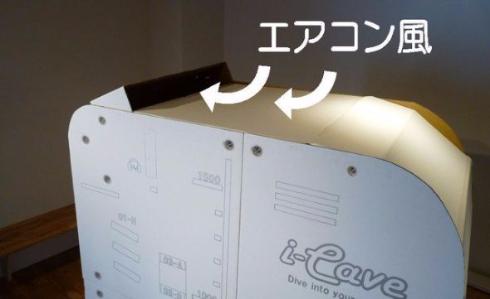 i-Cave 洞窟 自分専用 クラウドファンディング 組み立て式