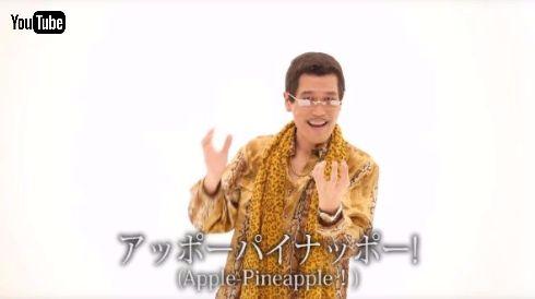 ピコ太郎 ペンパイナッポーアッポーペン ロングバージョン PPAT LONG YouTube