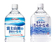 「富士山麓のきれいな水」に基準値超の発がん性物質 商品回収発表