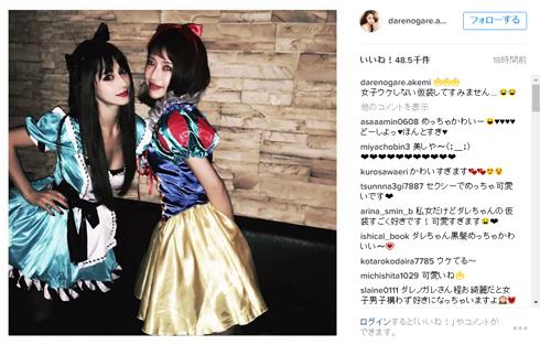 ダレノガレ明美 Instagram くみっきー 舟山久美子 アリス 白雪姫