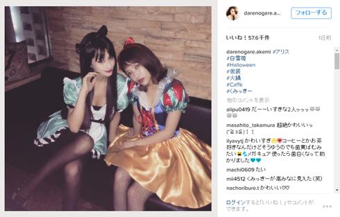 ダレノガレ明美 Instagram くみっきー 舟山久美子 アリス 白雪姫 別ショット