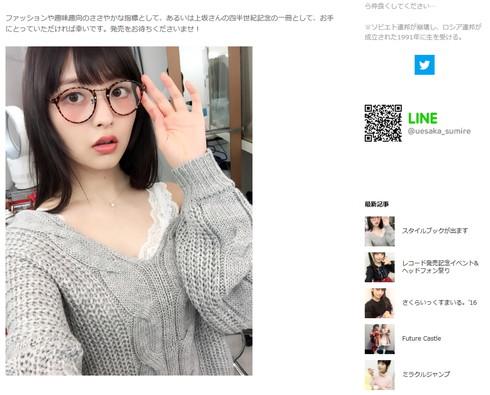 上坂さんのブログでも