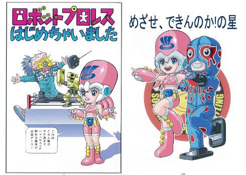 同人誌「ロボットプロレスがよくわかる本」