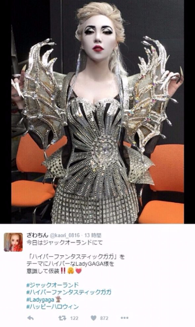 ざわちん レディー・ガガ