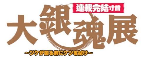 「大銀魂展」ロゴ
