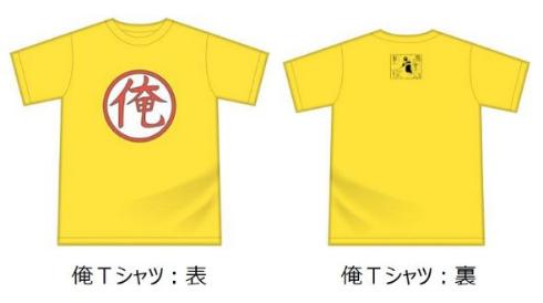 「大銀魂展」前売り特典Tシャツ