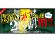 「2番じゃダメなんです!」 同人誌印刷大手、カープ日本一不達成で怒りの「割増2%」キャンペーン開始の暴挙