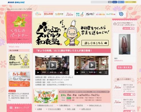 「きょうの料理」に平野レミさん半年ぶりの登場