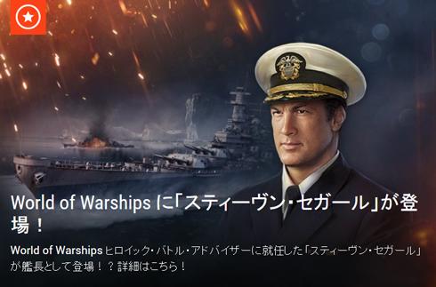 World of Warships WoWs スティーヴン・セガール艦長