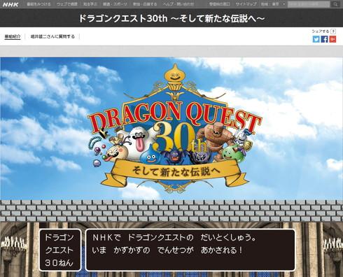 NHK総合「ドラゴンクエスト30th〜そして新たなる伝説へ〜」12月29日22時放送