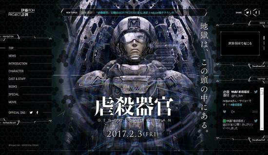 映画「虐殺器官」2017年2月3日公開決定