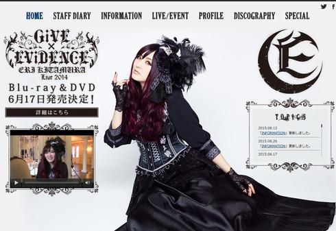 キングレコード 喜多村英梨公式サイト
