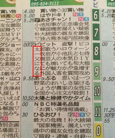 「太一父になる」 長崎新聞のラテ欄